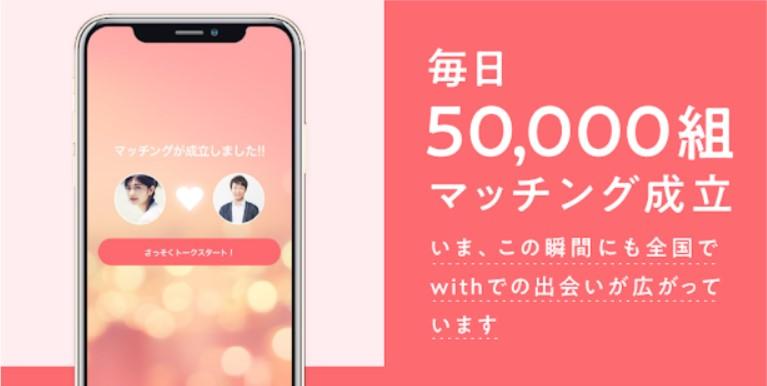 with,アプリ,マッチング,出会い,彼女,